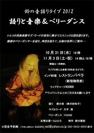 鈴の音語りライブ2012一般チラシ (1)