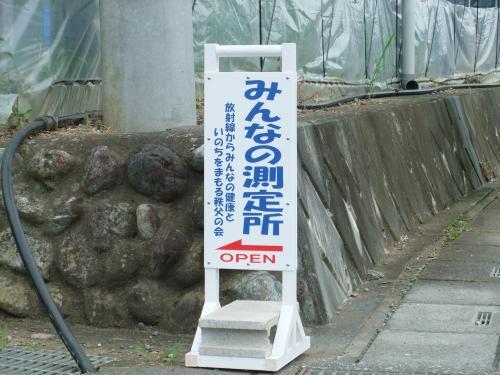 測定所入り口の看板