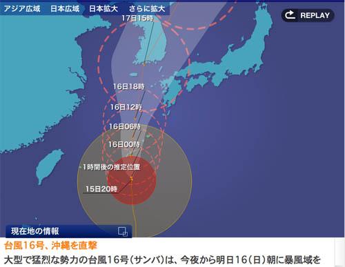 台風サンバ