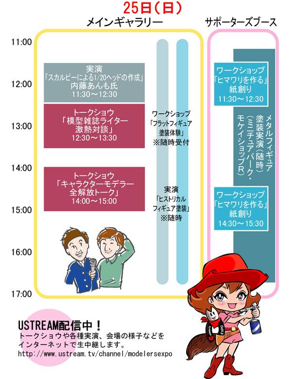 実演スケジュール3