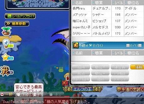 Maple120814_202119.jpg