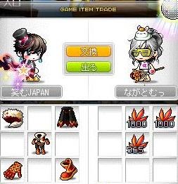 Maple120910_233125.jpg