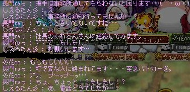 Maple121201_234938.jpg