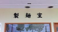 ごっつ 製麺室