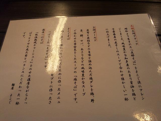 よこじ_三河ブラック04