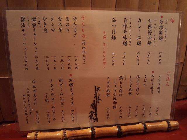 玉響_竹燻製麺03