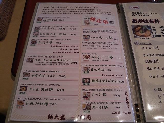 なな家_和風 坦坦麺01