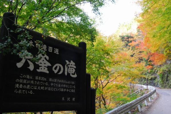 大釜の滝1
