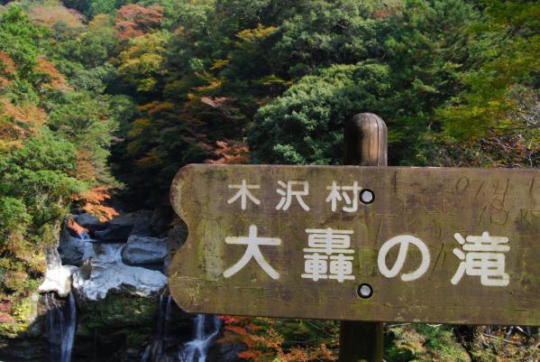 大轟の滝1