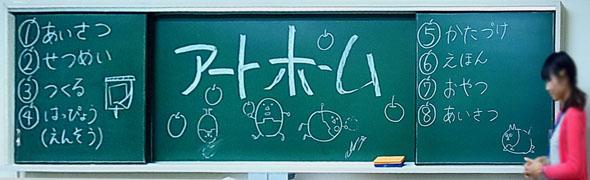 20130728_黒板