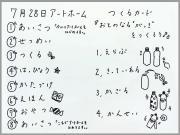 20130728_つくるカード