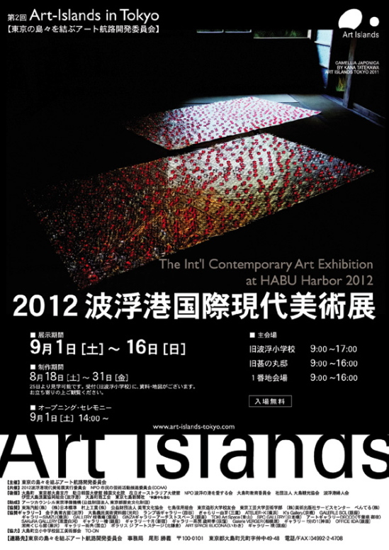 ArtIslands-Flyers2012-1.jpg