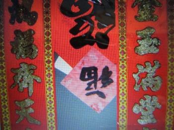 中国人宅の正月飾り