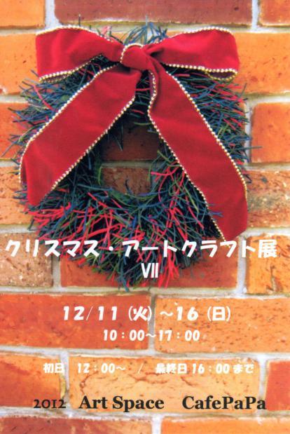 クリスマスアートクラフト展2012イラスト面