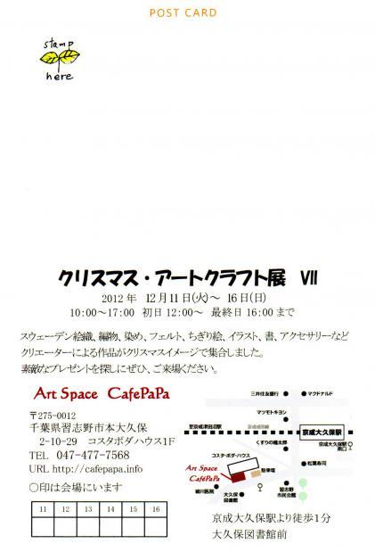 クリスマスアートクラフト展2012DM宛先面