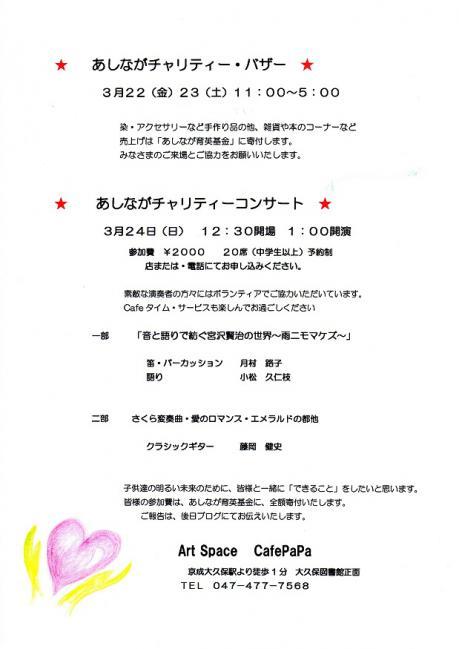 あしながチャリティー2013パンフレット - コピー