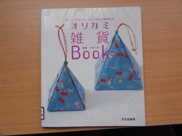クリスマス 折り紙 ぽち袋 折り紙 : aruke510.blog136.fc2.com