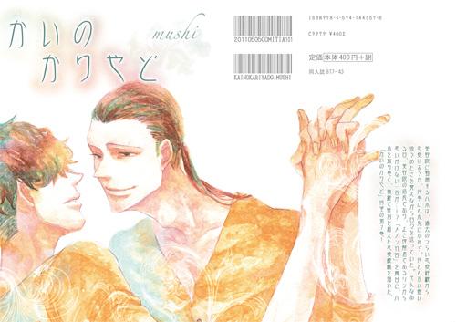 kariyado7_hyoushi.jpg