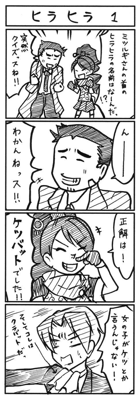 逆転検事まんが250823ヒラヒラ漫画01