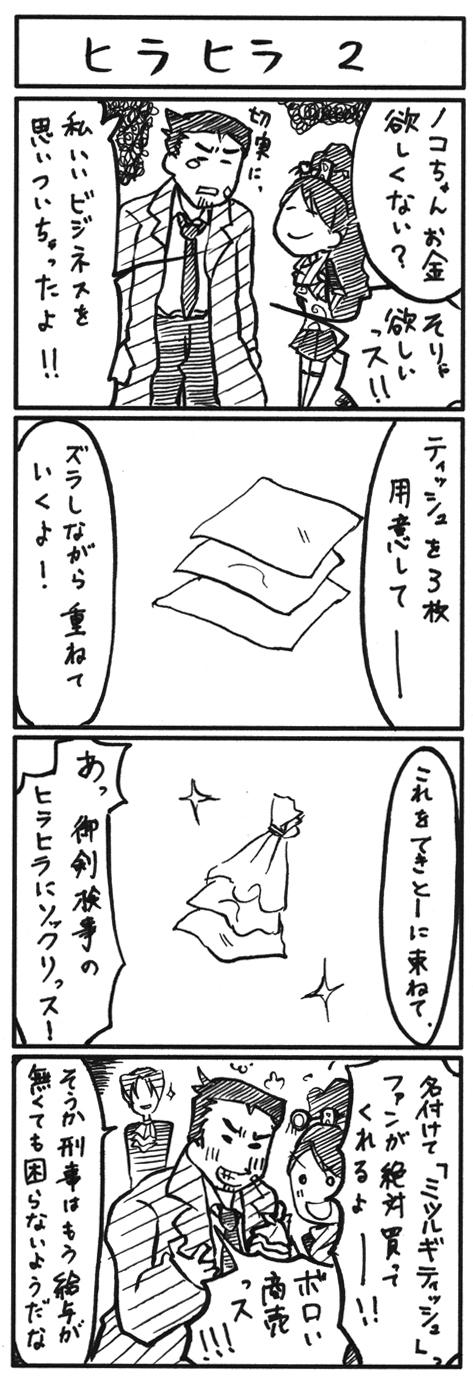 逆転検事まんが250823ヒラヒラ漫画02