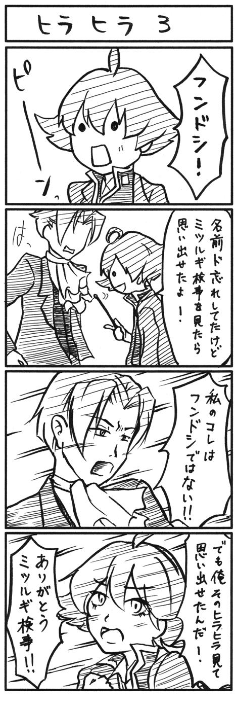 逆転検事まんが250823ヒラヒラ漫画03