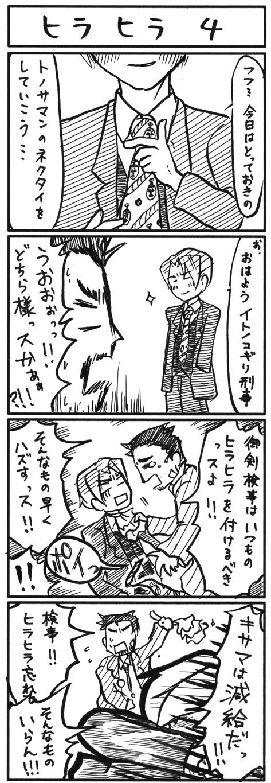 逆転検事まんが250823ヒラヒラ漫画04