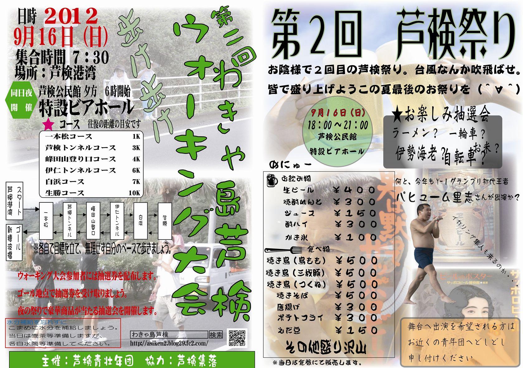 第2回目ウォーキング大会と芦検祭り
