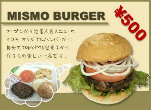 mismo_burger600.jpg