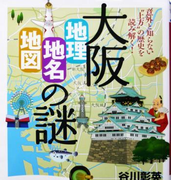 大阪の謎本.JPG