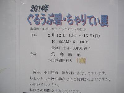 H26年2月G碧展 002