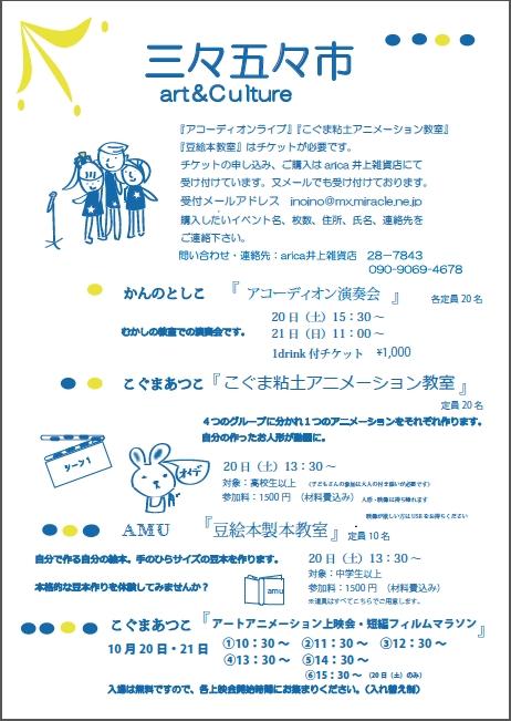 hamada_chirashi01.jpg