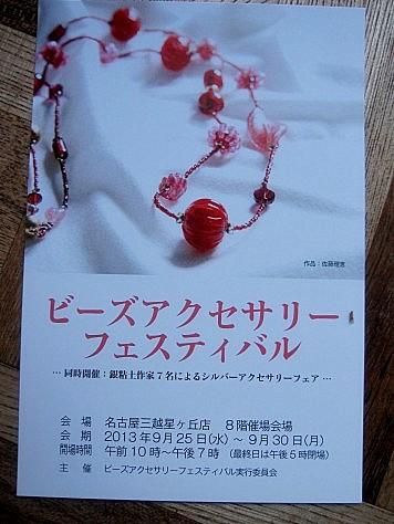 三越ビーズアクセサリーフェスティバル2013 001