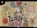 12亜神伝