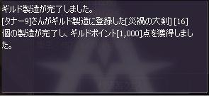 災禍剣16本