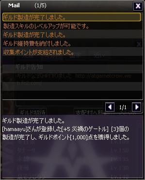 ゲートル+5