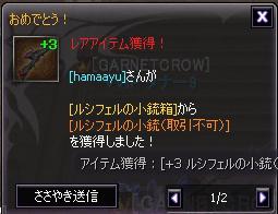 ルシ銃+3