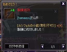 ルシ銃+4製錬