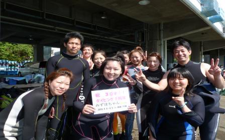 み〇ほちゃん30本&ダイビング1周年記念