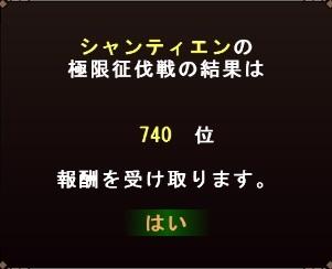 mhf_20130724_192031_748.jpg