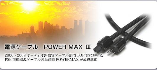 power_max_img_01.jpg