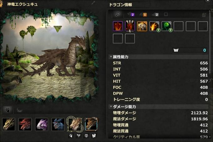 DragonsProphet_20140217_232004.jpg