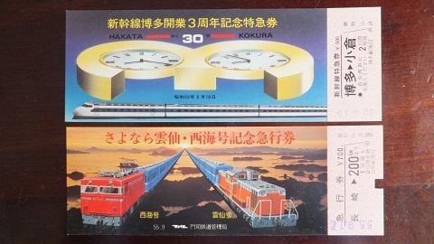 新幹線3周年