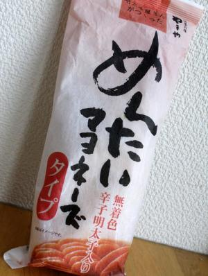 12.07.12めんたいマヨネーズ