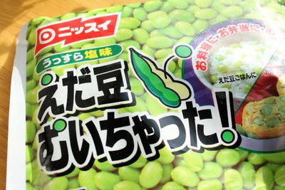 12.08.15冷凍枝豆