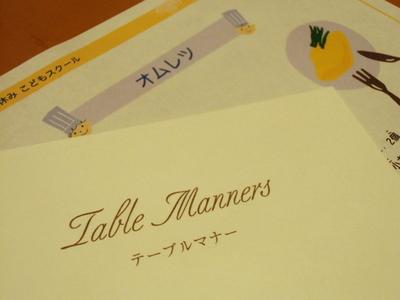 12.08.20お料理&マナー教室_レシピ&マナーブック