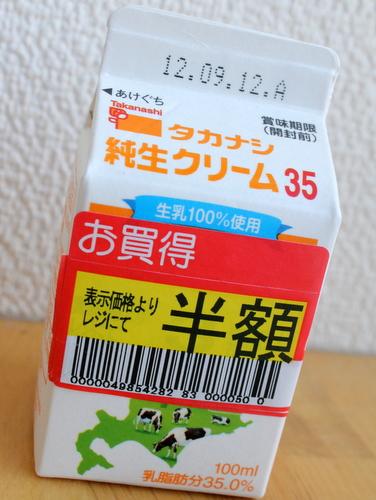 12.09.13格下げ生クリーム