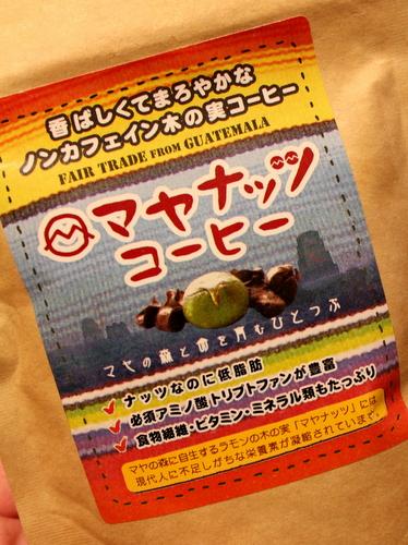 12.09.30マヤナッツコーヒー