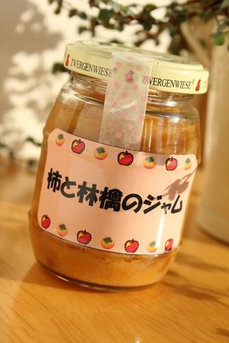 12.11.11柿と林檎のジャム