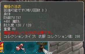 160魔装