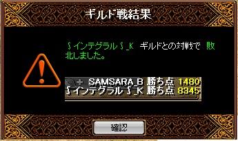 インテグラルさん VS SAMSARA